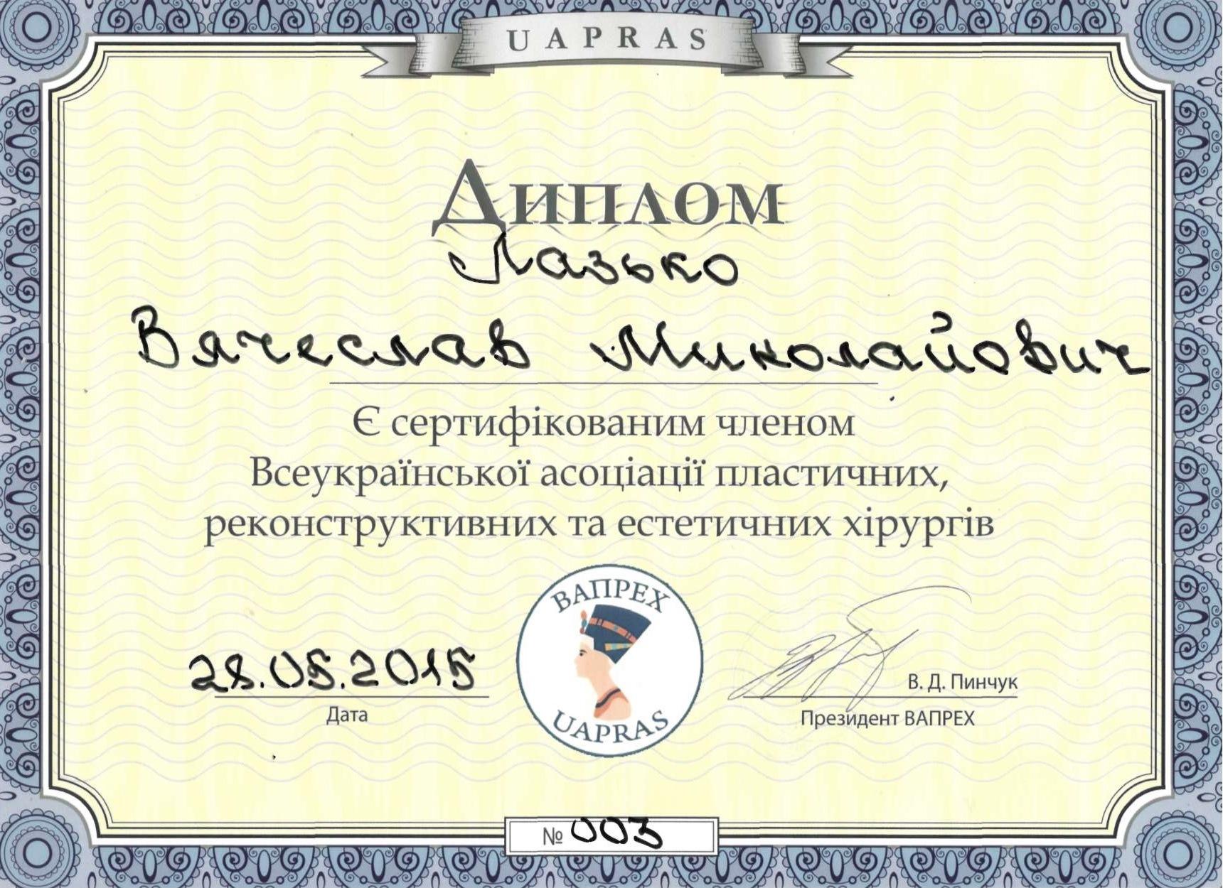 sertificat-lazko